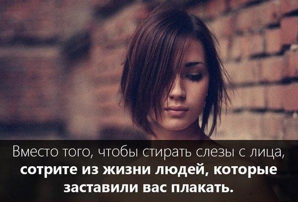 Открытка не надо вытирать слезы с лица