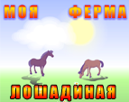 Моя лошадиная ферма