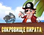 Сокровище Пирата