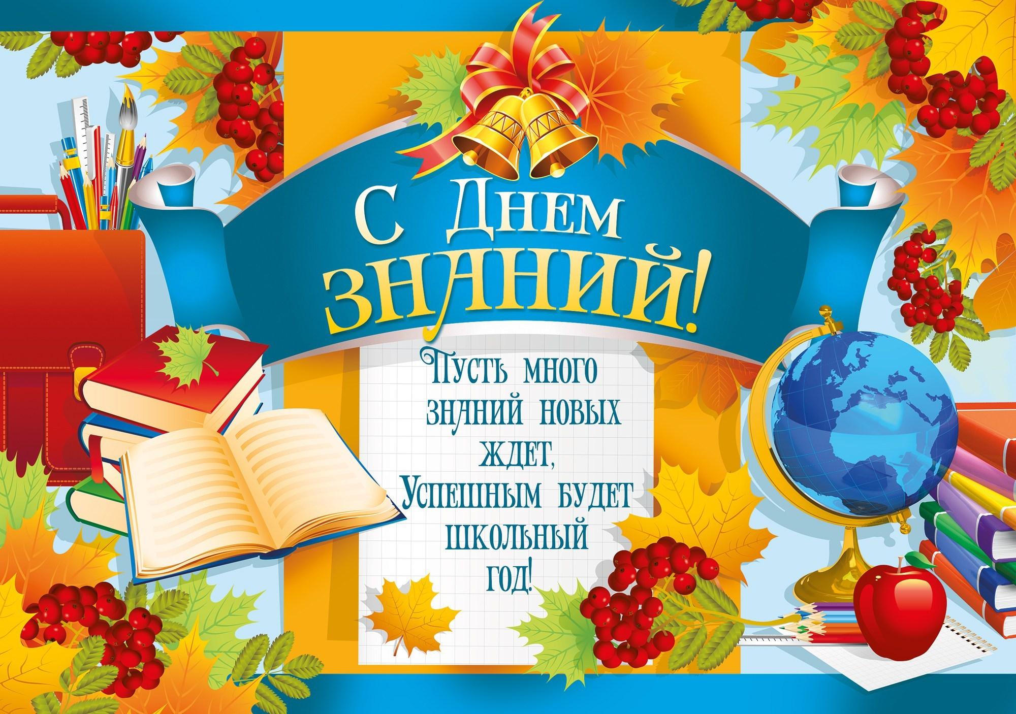 Поздравление детей с днем знаний
