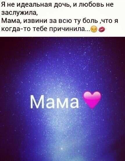 Прости мама картинки с надписями прости мама картинки красивые
