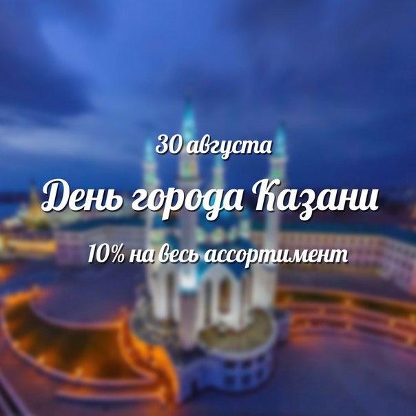 отзывы, поздравления ко дню города казань великолепная