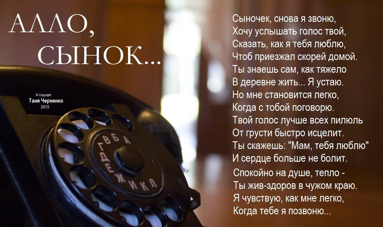 стихи в картинках позвонить днем матери стихах