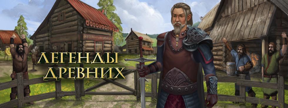 Игра Легенды Древних: Викинги и Славяне