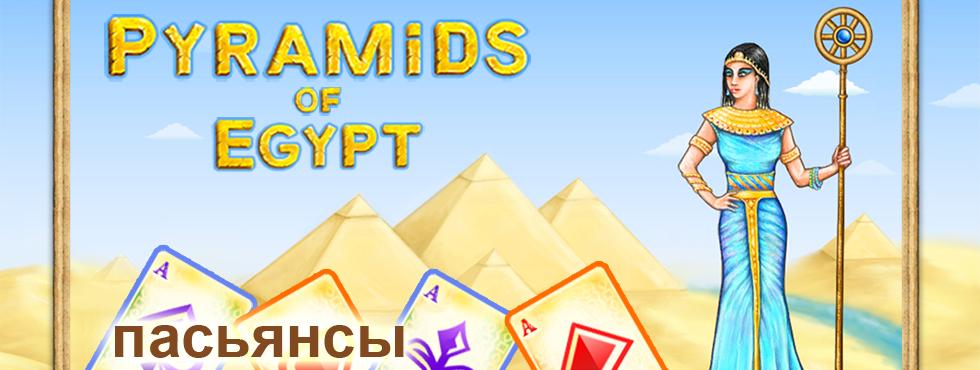 Автоматы пирамиды играть онлайн