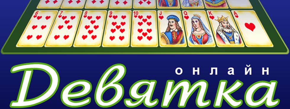 Игра в карты девятка играть онлайн бесплатно безлимитный покер онлайн