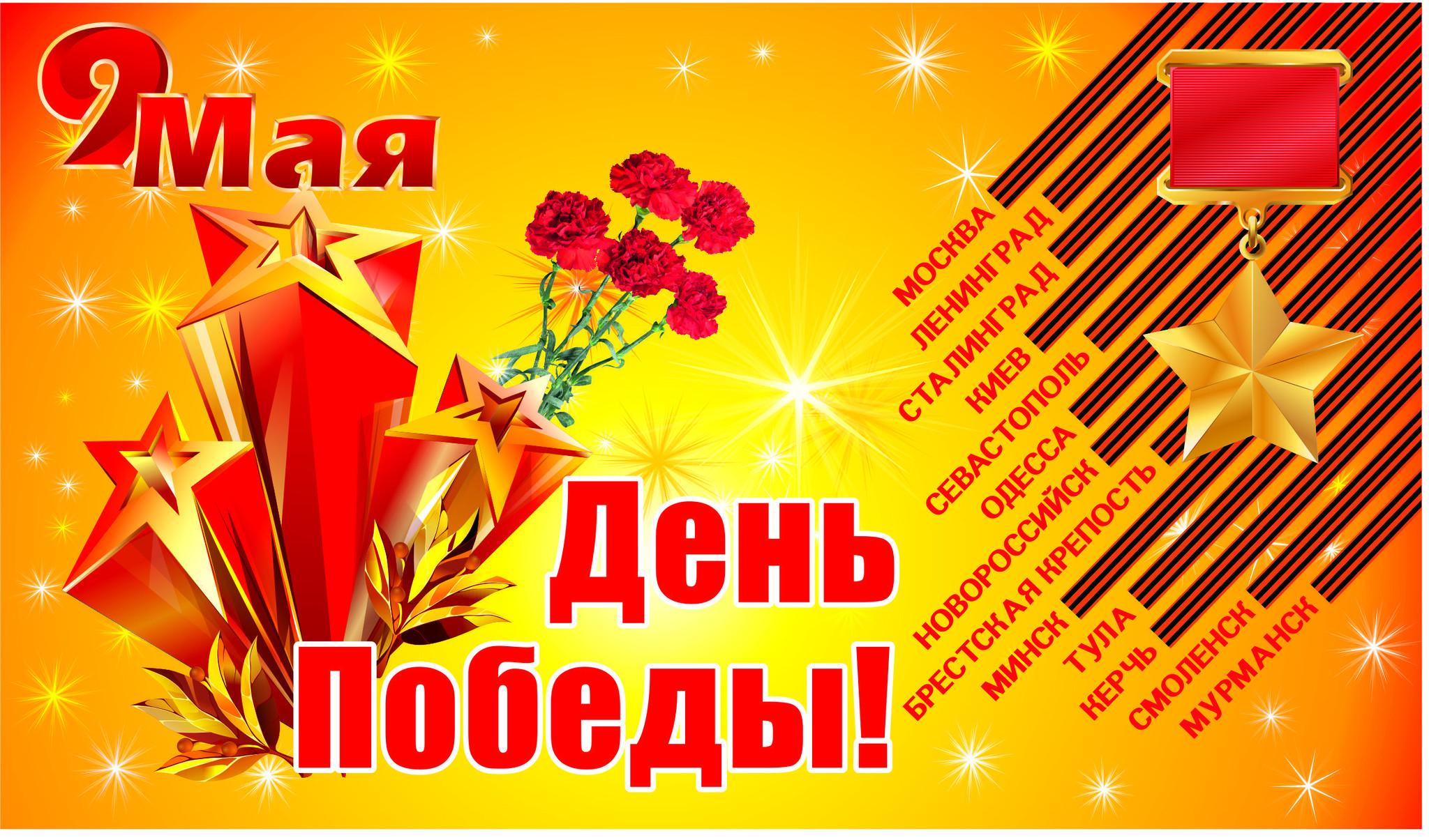 Картинки о празднике победа