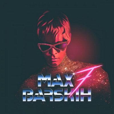 Макс барских давай займемся любовью слушать ремикс